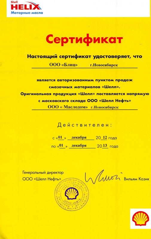 сертификат Маслодом
